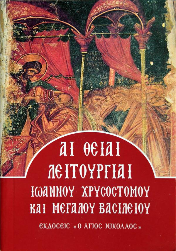 Αι Θείαι Λειτουργίαι Ιωάννου Χρυσοστόμου & Μεγάλου Βασιλείου 1