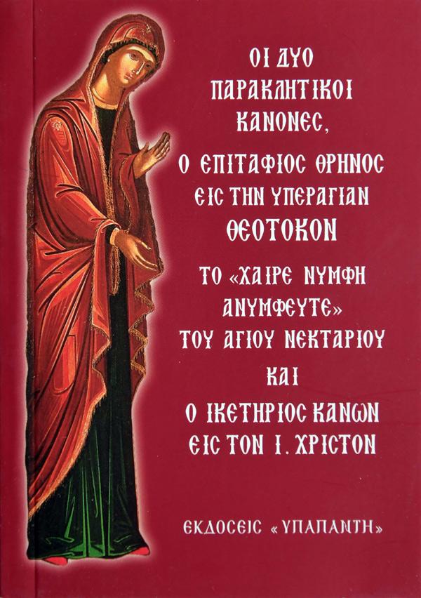 Οι Δύο Παρακλητικοί Κανόνες, Ο Επιτάφιος Θρήνος εις την Υπεραγία Θεοτόκου & ο Ικετήριος Κανών εις τον Χριστόν 1