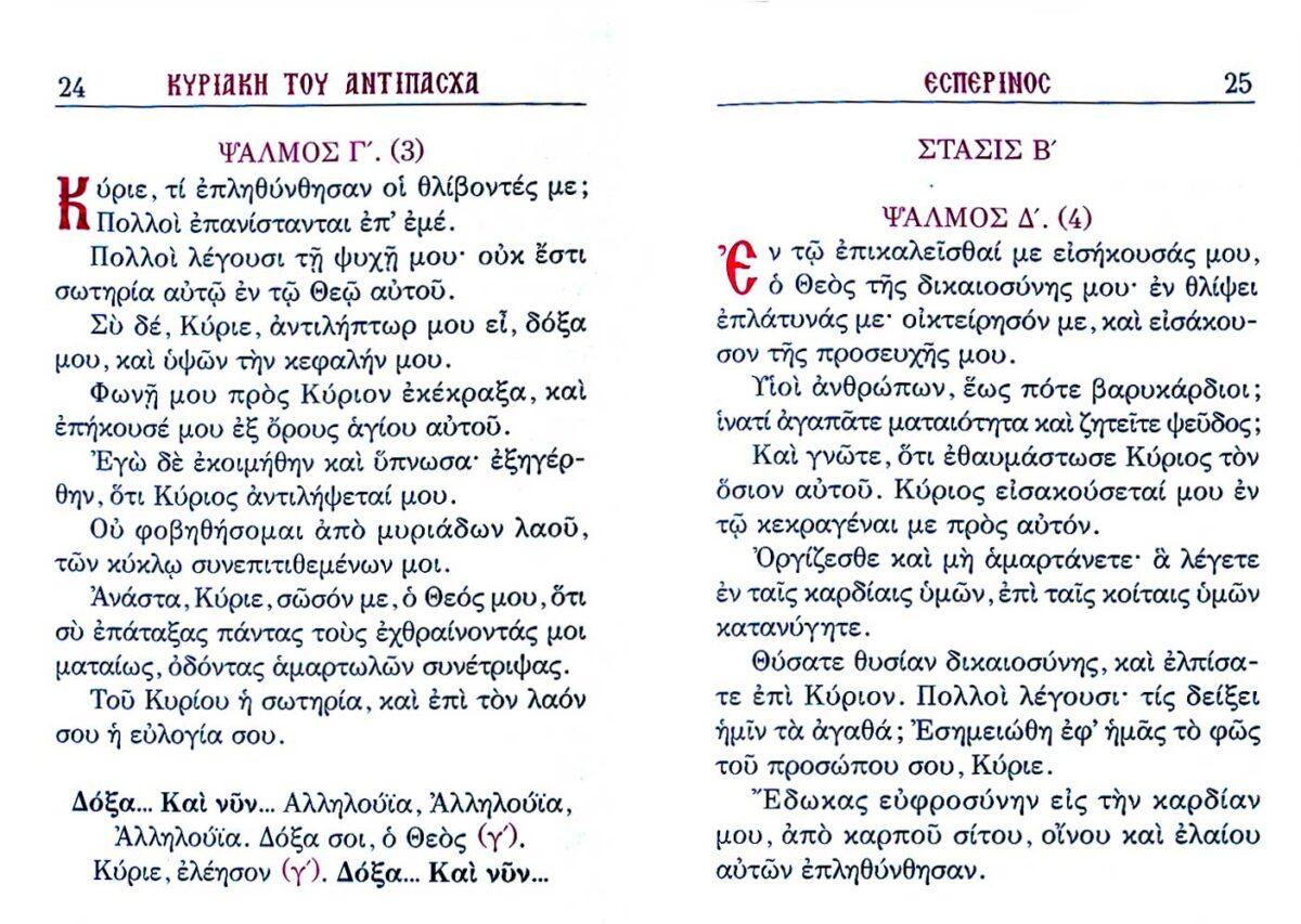 Ακολουθίαι Κυριακών Πεντηκοσταρίου Παρακλητικής 3