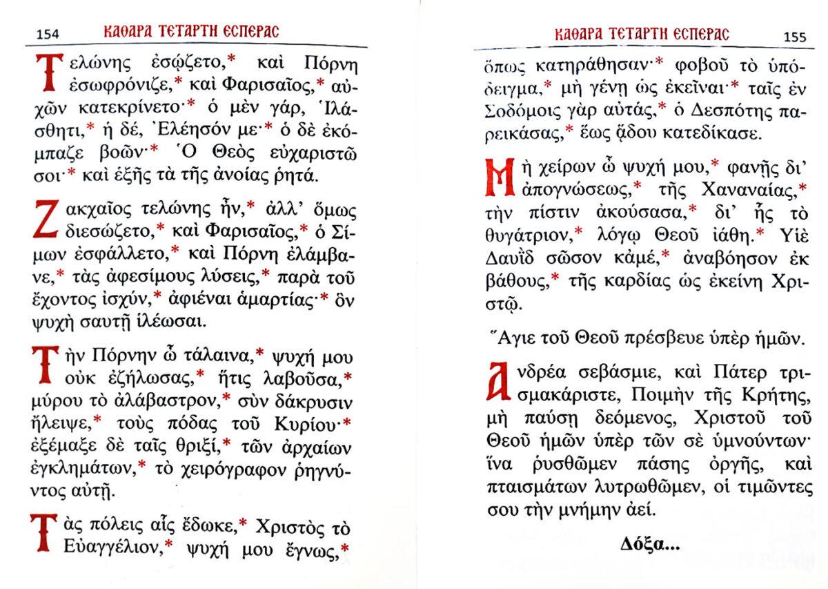 Απάνθισμα Ακολουθιών Μεγάλης Τεσσαρακοστής και το Ιερόν Ευχέλαιον 4