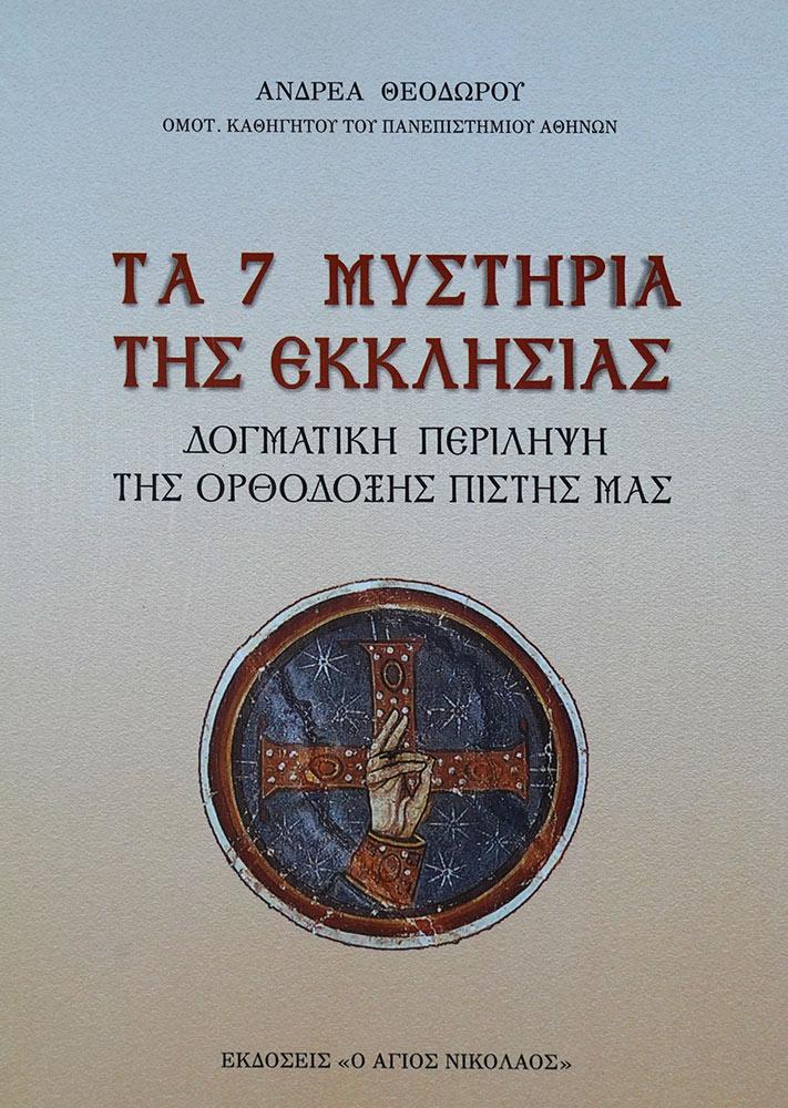 Τα 7 Μυστήρια Της Εκκλησίας 1