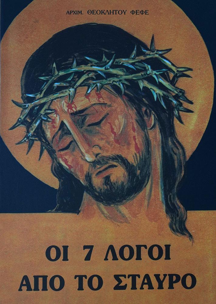 Οι 7 Λόγοι από το Σταυρό 1