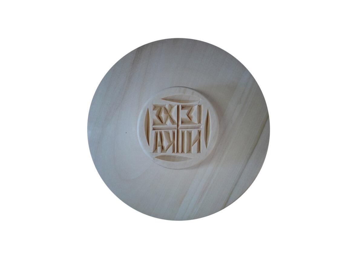 Αγιορείτικη σφραγίδα σκαλιστή 17 cm διάμετρος 2